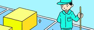 ビルメンテ・大型清掃のイメージ
