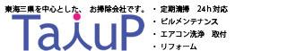 不動産管理,定期清掃,マンション清掃,飲食店清掃,お掃除清掃なら愛知県名古屋市の清掃会社